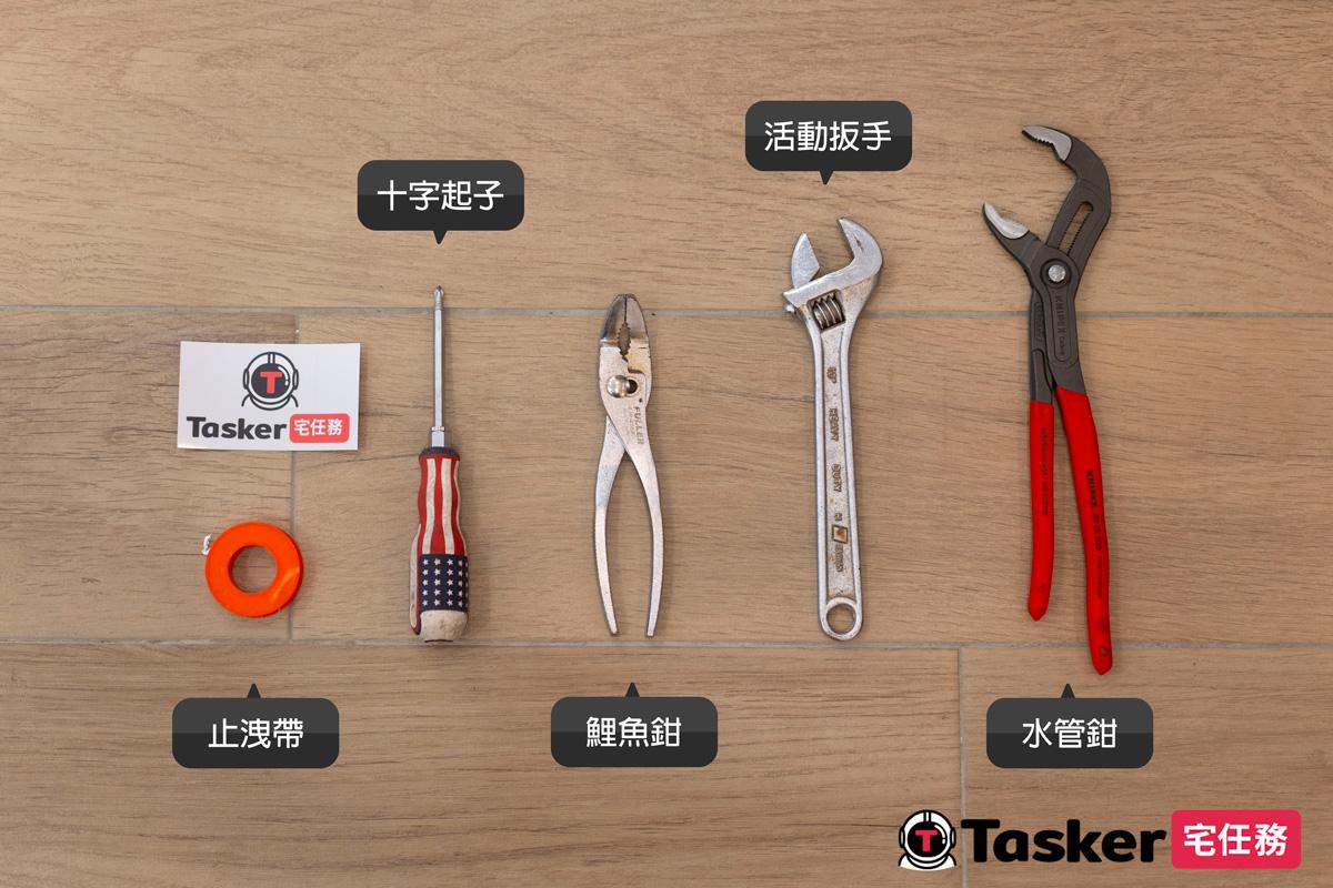 更換落水頭工具
